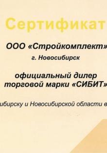 Официальный дилер торговой марки Сибит